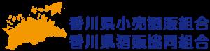香川県小売酒販組合 香川県酒販協同組合