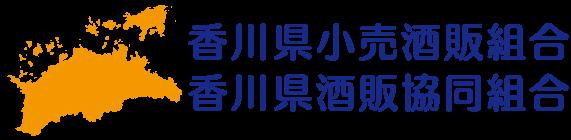 公式)香川県小売酒販組合、香川県酒販協同組合のホームページ